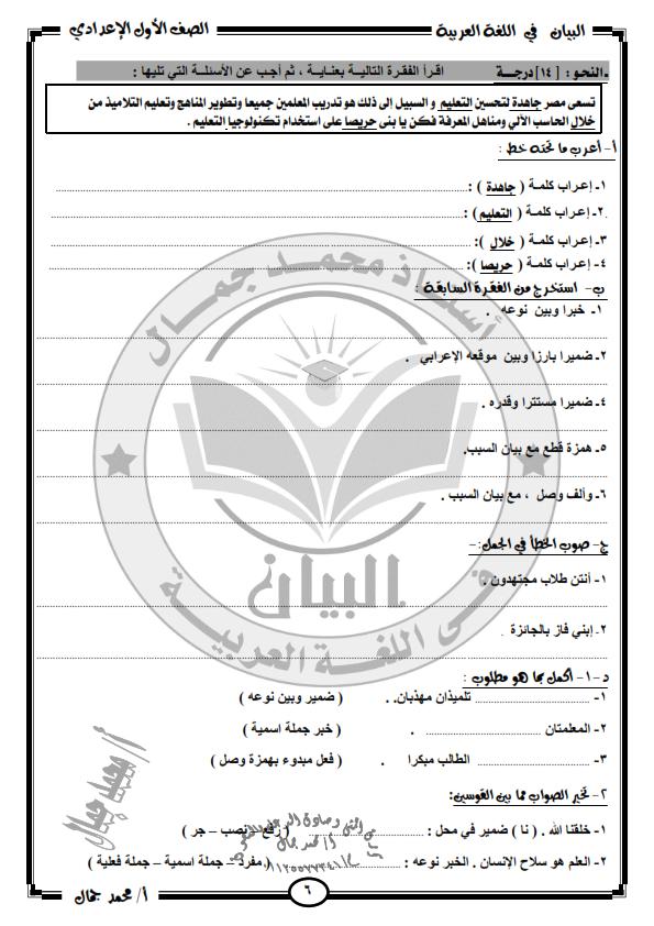 تحميل مراجعات وامتحانات اللغة العربية والدين للصف الأول الإعدادى ترم أول 2020 Aoya_a39