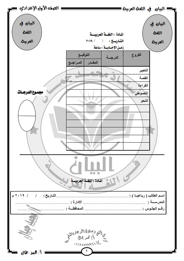 تحميل مراجعات وامتحانات اللغة العربية والدين للصف الأول الإعدادى ترم أول 2020 Aoya_a40