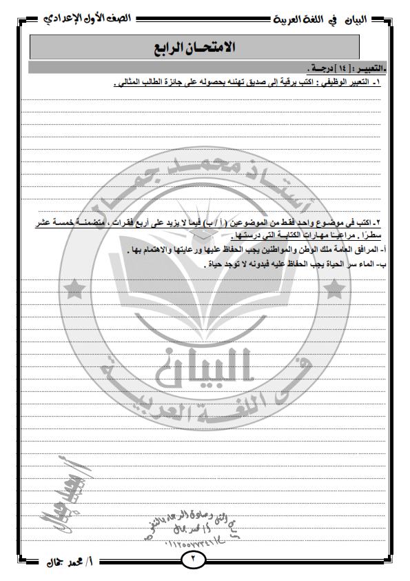 تحميل مراجعات وامتحانات اللغة العربية والدين للصف الأول الإعدادى ترم أول 2020 Aoya_a41
