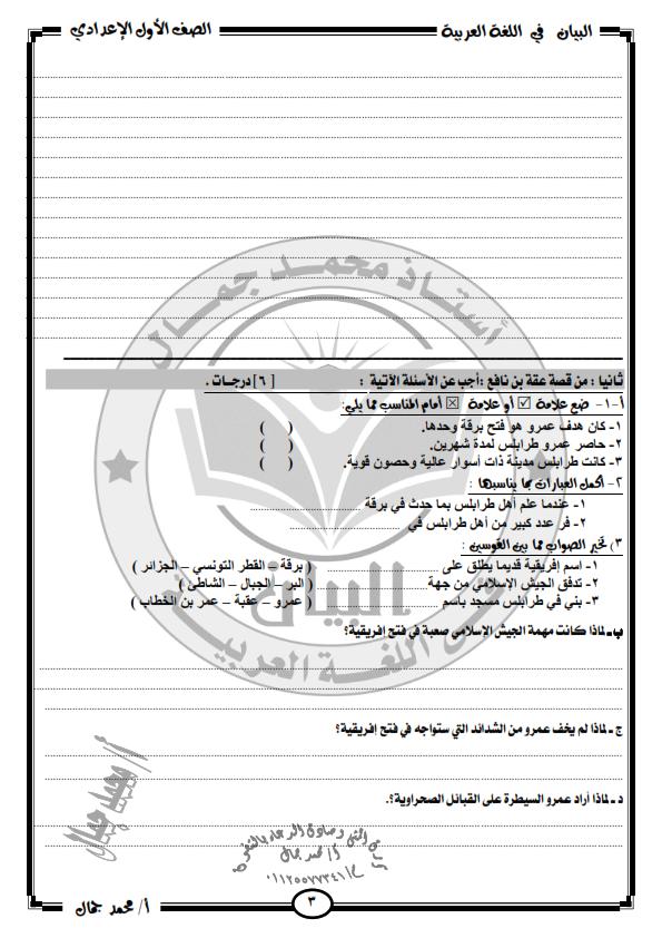 تحميل مراجعات وامتحانات اللغة العربية والدين للصف الأول الإعدادى ترم أول 2020 Aoya_a42