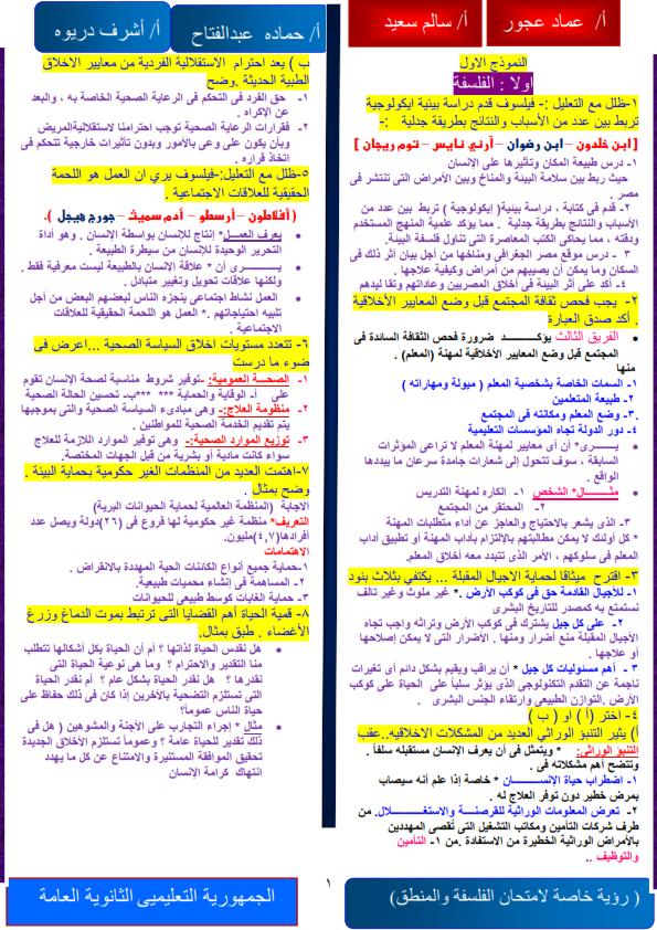 بالاجابات.. 40 سؤال فلسفة ومنطق متوقعة لامتحان الثانوية العامة 2020 Aoya_a48