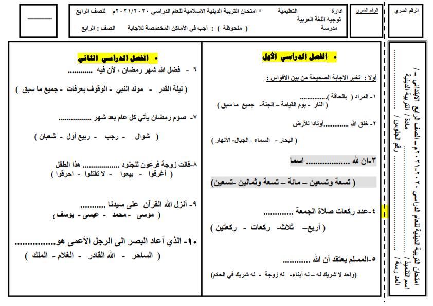 امتحان تربية دينية للصف الرابع الابتدائي ٢٠٢١ شامل الترمين  Aoya_a55