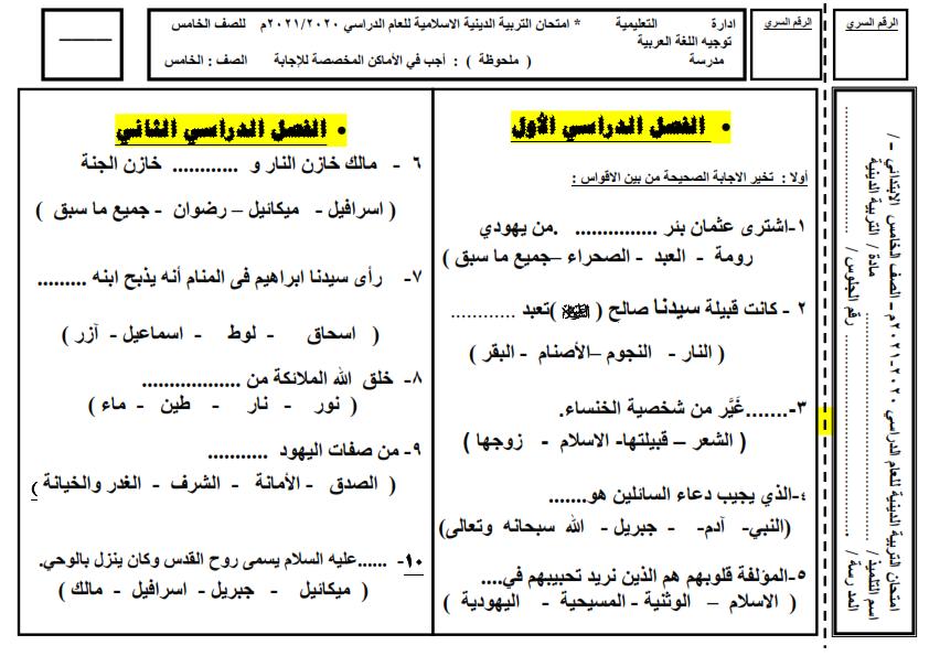 امتحان تربية دينية للصف الخامس الابتدائي ٢٠٢١ شامل الترمين Aoya_a56