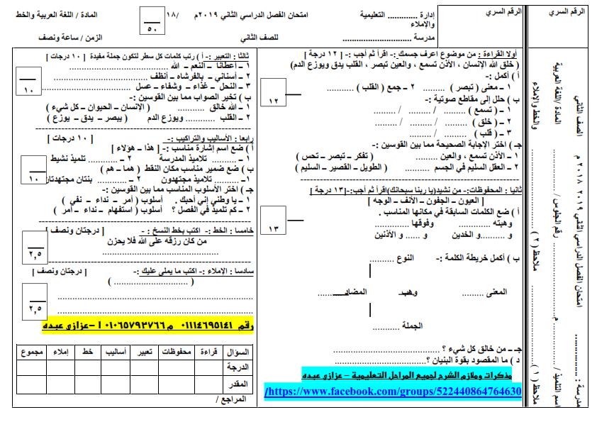 امتحان لغة عربية للصف الثانى الابتدائى ترم ثاني 2019 أ /عزازى عبده Aoya_o22