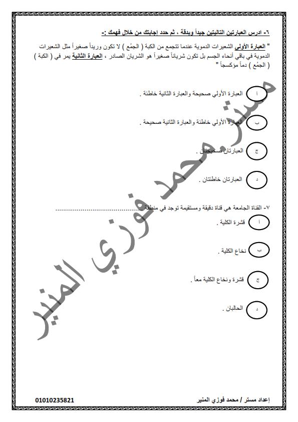 امتحان تجريبي أحياء الصف الثاني الثانوي نظام حديث الفصل الدراسى الثانى 2020 Aoya_o26