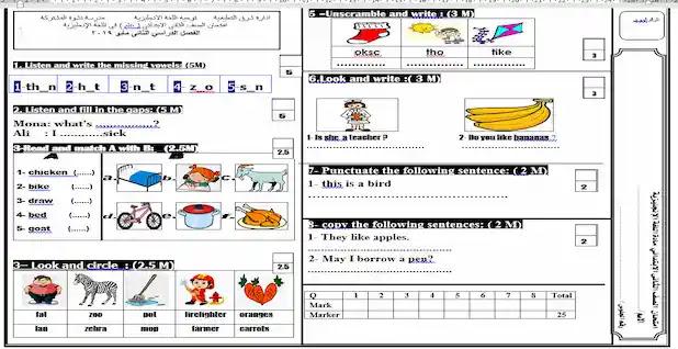 امتحانات لغة انجليزية للصفوف الابتدائية ترم ثانى 2019 وورد لسهولة التعديل عليها Aoyao_12