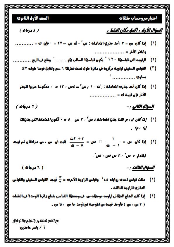 امتحان جبر وهندسة وحساب مثلثات للصف الاول الثانوي ترم اول 2020 Aoyao_13