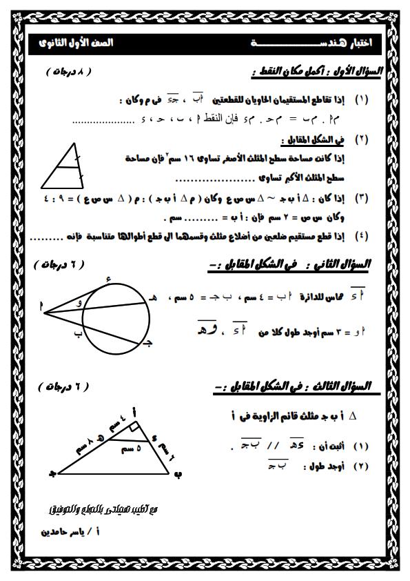 امتحان جبر وهندسة وحساب مثلثات للصف الاول الثانوي ترم اول 2020 Aoyao_15