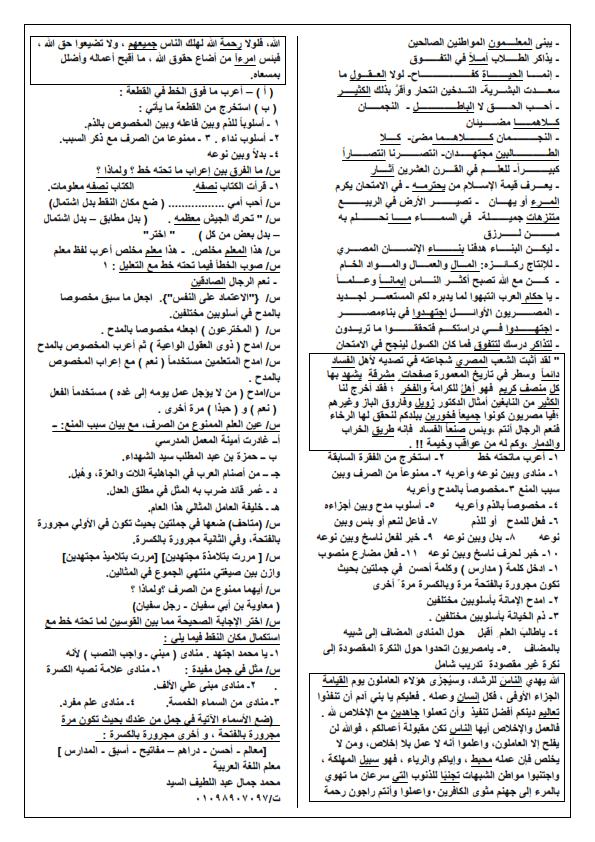 اختبر نفسك امتحان تجريبى لغة عربية نصف العام للصف الثالث الاعدادى 2020 Aoyao_17