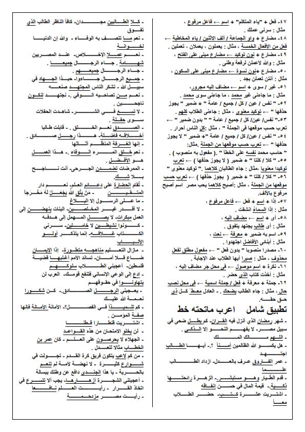 اختبر نفسك امتحان تجريبى لغة عربية نصف العام للصف الثالث الاعدادى 2020 Aoyao_18