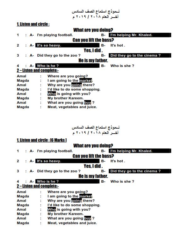 امتحانين لغة انجليزية للصف السادس الابتدائي لن يخرج عنهم امتحان آخر العام.. مستر هاروني Aoyaoa15