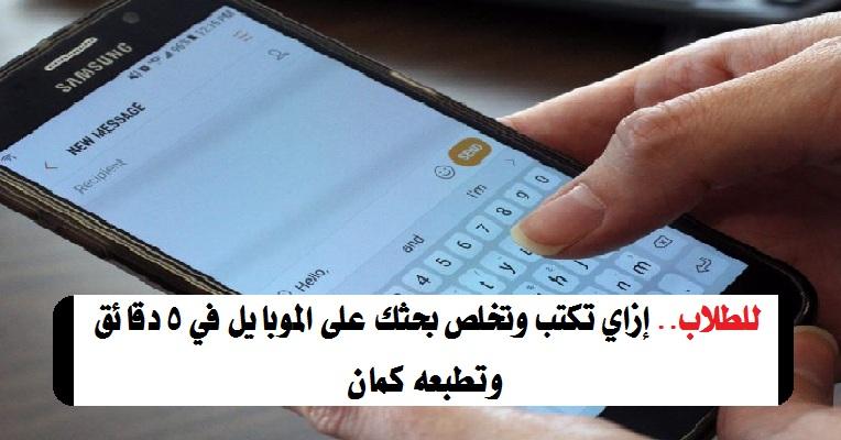 للطلاب.. إزاي تكتب وتخلص بحثك على الموبايل في 5 دقائق وتطبعه كمان Aoyo-a10