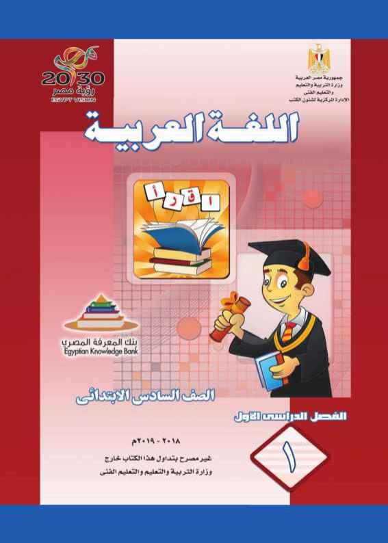 تحميل كتاب اللغة العربية للصف السادس الابتدائي ترم أول 2019 Arabic10