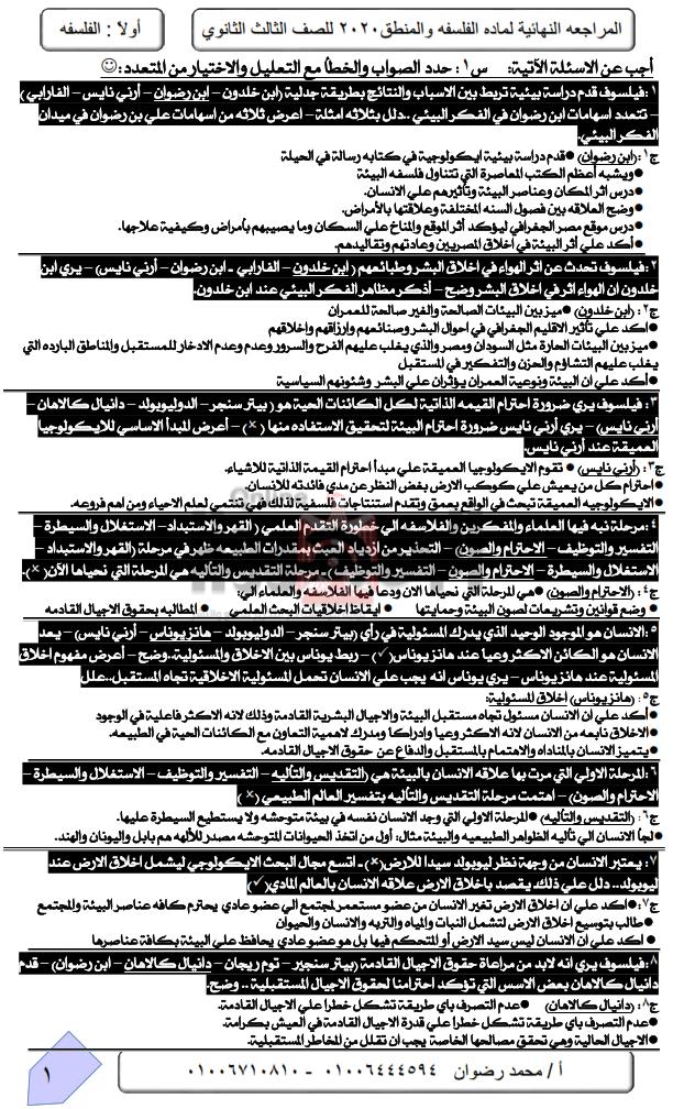 مراجعة الفلسفة والمنطق للثانوية العامة.. أهم الاسئلة بالاجابات مستر/ محمد رضوان Ay-aaa10
