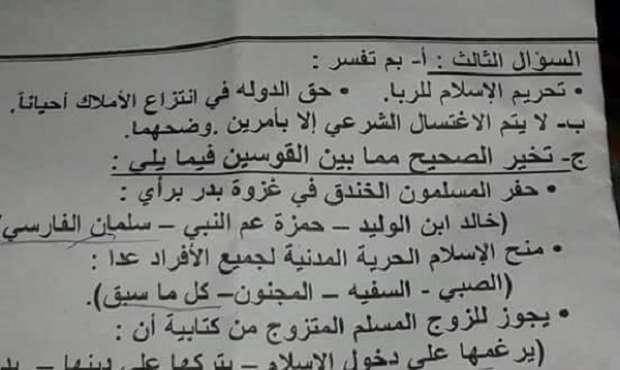"""""""يا نوسة بلاش إعلام"""".. سؤال في امتحان اللغة العربية يثير الجدل على مواقع التواصل Ayaca10"""
