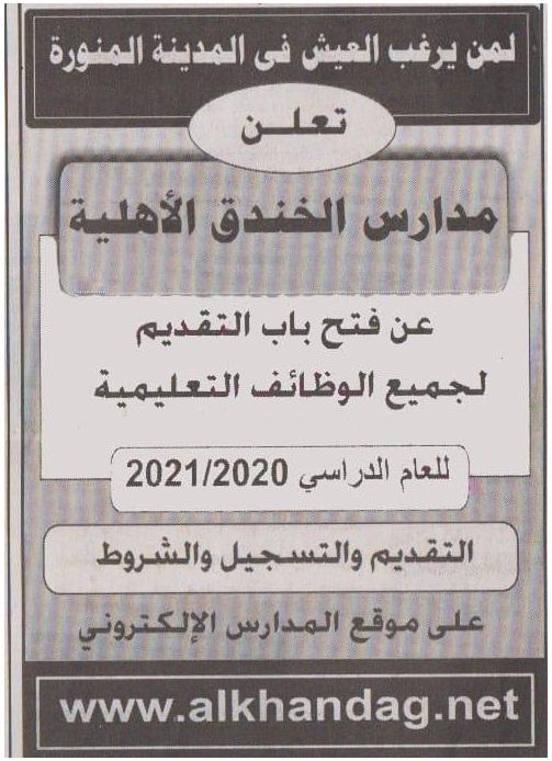 للتعاقد للعام الدراسي 2020 /2021.. معلمين لمدارس بالمدينة المنورة - السعودية Ayaca110