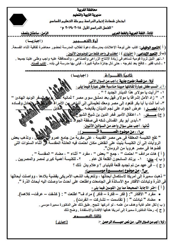 امتحان اللغة العربية للصف الثالث الاعدادي ترم أول 2019 محافظة العربية Ayao_a10
