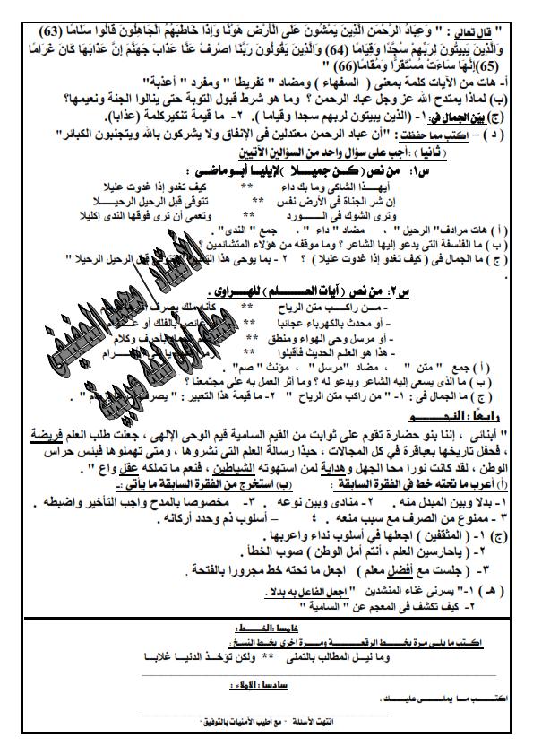 امتحان اللغة العربية للصف الثالث الاعدادي ترم أول 2019 محافظة العربية Ayao_a11