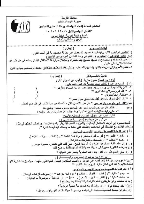 نموذج امتحان اللغة العربية المتوقع للصف الثالث الاعدادي نصف العام 2020 مستر/ محمد العفيفي Ayao_a12