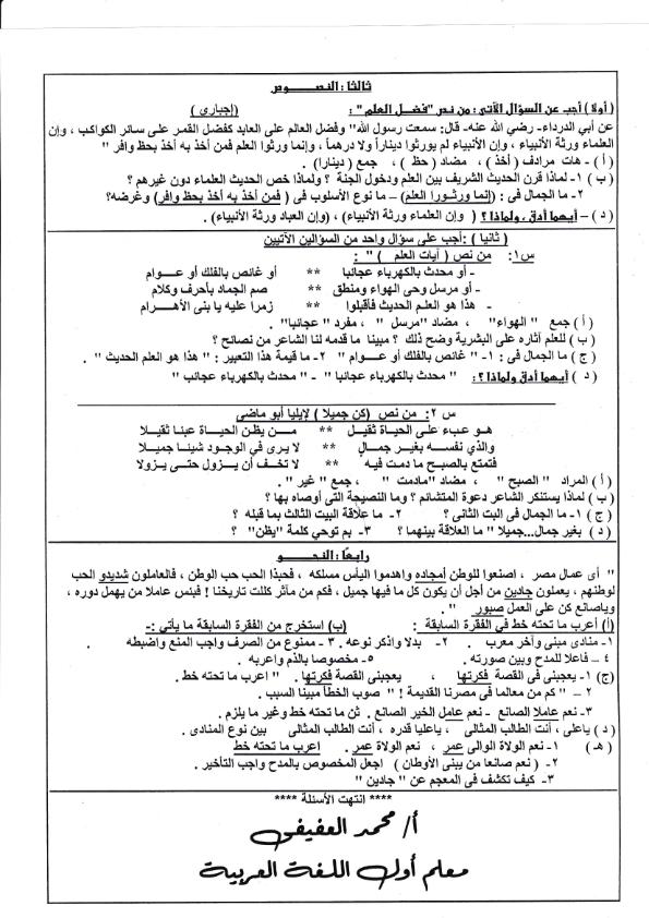 نموذج امتحان اللغة العربية المتوقع للصف الثالث الاعدادي نصف العام 2020 مستر/ محمد العفيفي Ayao_a13