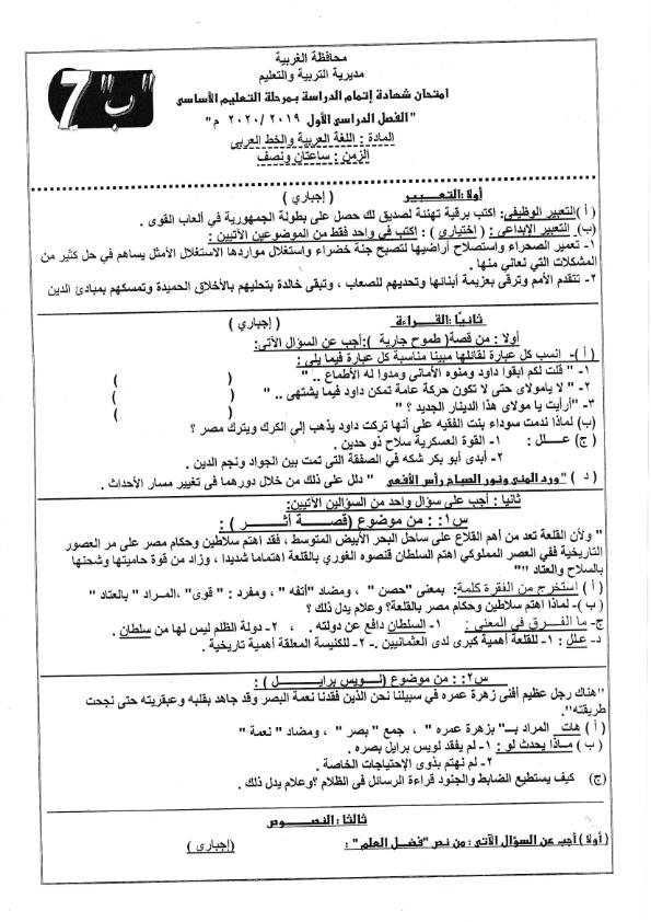 نموذج امتحان اللغة العربية المتوقع للصف الثالث الاعدادي نصف العام 2020 مستر/ محمد العفيفي Ayao_a14