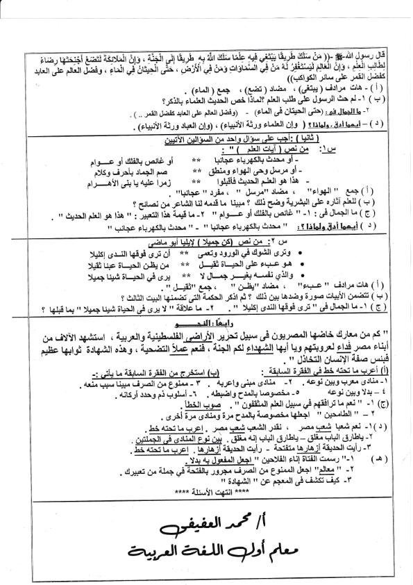 نموذج امتحان اللغة العربية المتوقع للصف الثالث الاعدادي نصف العام 2020 مستر/ محمد العفيفي Ayao_a15