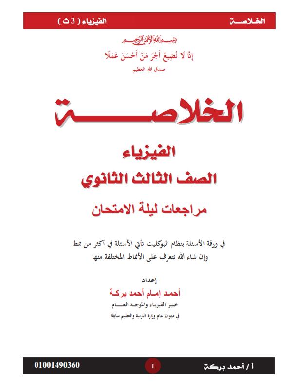 مراجعة الفيزياء للثانوية العامة.. فيديو مع أستاذ أحمد بركة Ayao_a16