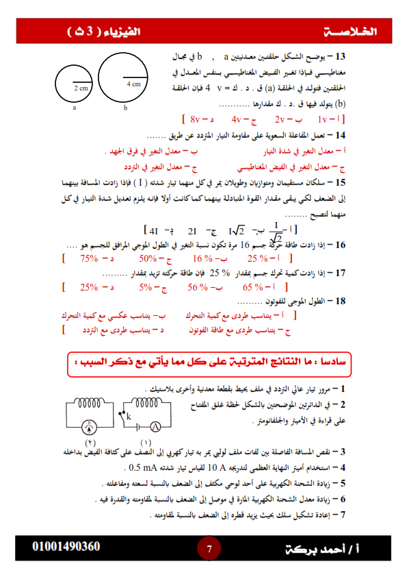 مذكرة فيزياء الثانوية العامة - نظام جديد أ/ احمد بركة Ayao_a17