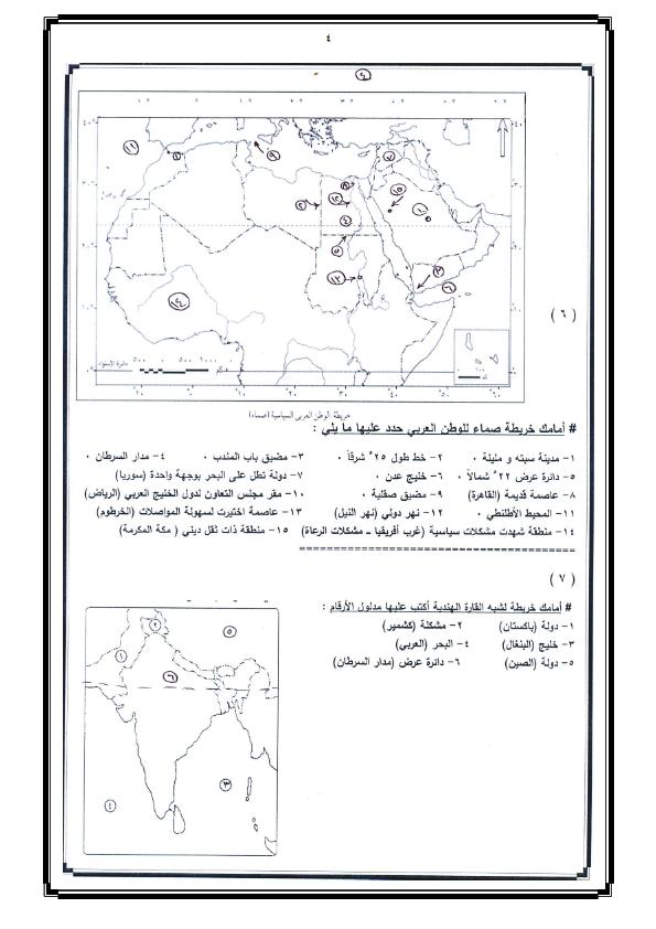 جغرافيا.. أهم الخرائط المتوقعة في امتحان للثانوية العامة Ayi_1_13