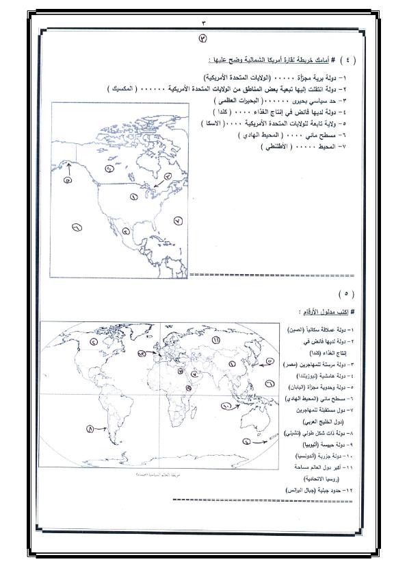 جغرافيا.. أهم الخرائط المتوقعة في امتحان للثانوية العامة Ayi_1_14