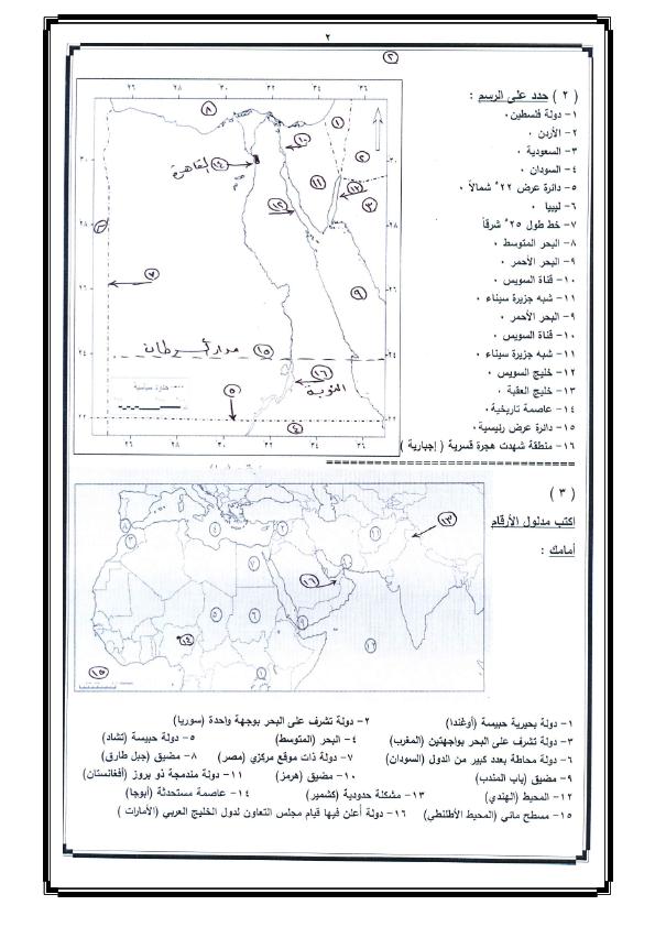 جغرافيا.. أهم الخرائط المتوقعة في امتحان للثانوية العامة Ayi_1_15