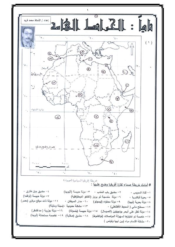 جغرافيا.. أهم الخرائط المتوقعة في امتحان للثانوية العامة Ayi_1_16