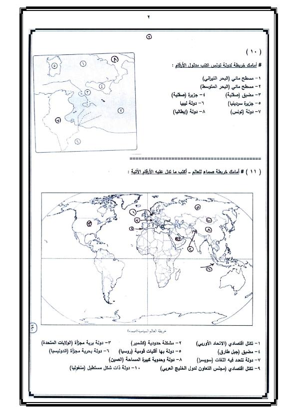 أهم الخرائط المتوقعة في امتحان الجغرافيا للثانوية العامة  Ayi_aa10