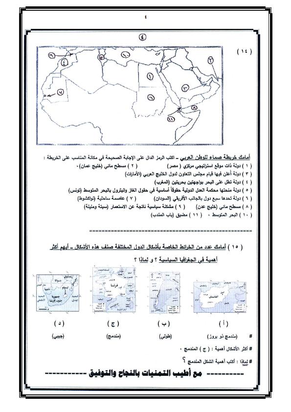 أهم الخرائط المتوقعة في امتحان الجغرافيا للثانوية العامة  Ayi_aa11