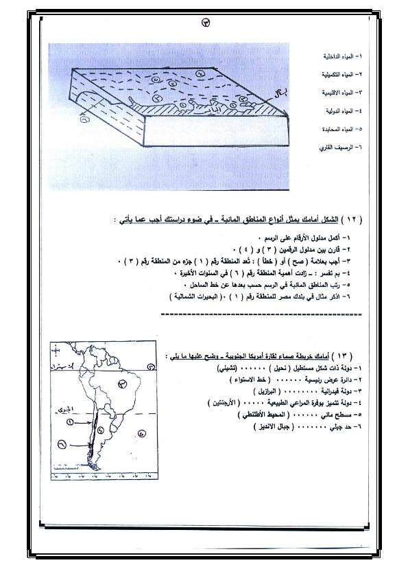 أهم الخرائط المتوقعة في امتحان الجغرافيا للثانوية العامة  Ayi_aa12