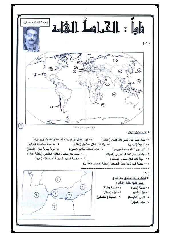 أهم الخرائط المتوقعة في امتحان الجغرافيا للثانوية العامة  Ayi_aa13