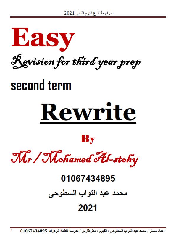 مراجعة أسئلة Rewrite - لغة انجليزية للصف الثالث الاعدادي ترم ثاني بالاجابات Ayo3--10