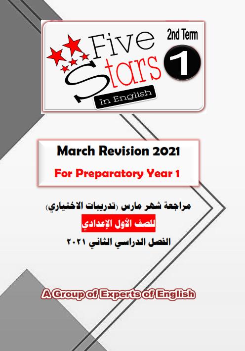 أفضل مراجعة لشهر مارس في اللغه الانجليزيه للصف الاول الاعدادي 2021 Ayo__a10