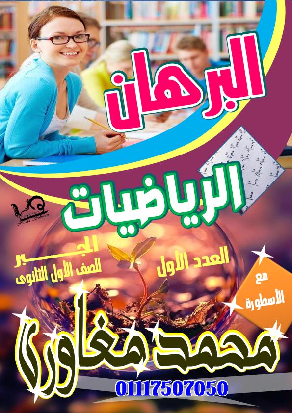 مراجعة جبر الصف الأول الثانوى ترم ثاني مستر/ محمد المغاوري Ayo_aa25