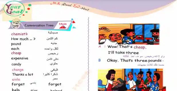 مراجعة اللغة الانجليزية للصف الرابع الابتدائي الفصل الدراسي الثاني أ/ سعيد الحيت Ayo_ai12