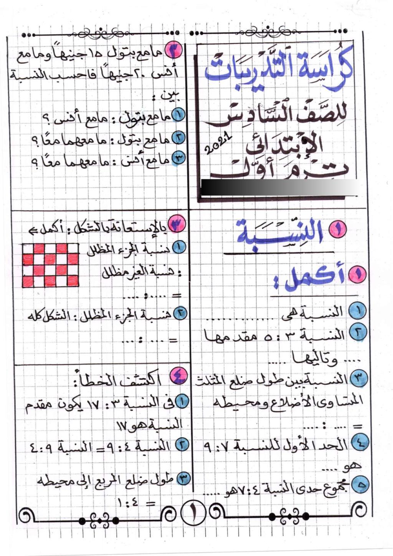 اروع مراجعة ليلة الامتحان رياضيات الصف السادس ترم اول Ayo_ai32