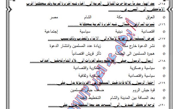 مراجعة التاريخ للصف الثاني الثانوى ترم أول   210 سؤال على النظام الجديد Ayo_ai37