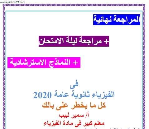 مذكرة مراجعة الفيزياء لثالثة ثانوي 2020.. مستر/ سمير لبيب Ayo_ao11