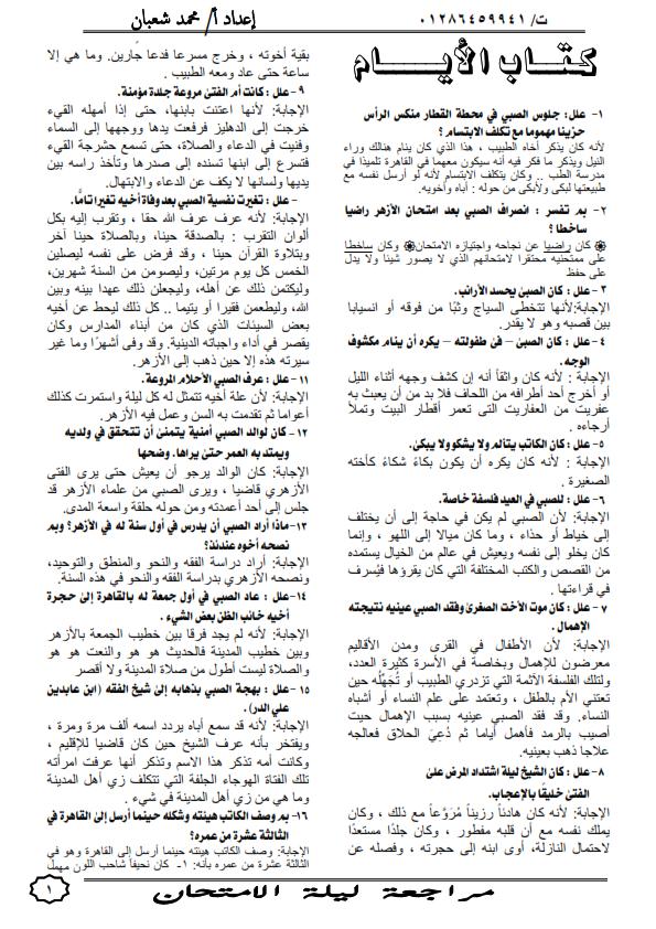 مراجعة ليلة الامتحان في اللغة العربية للصف الثالث الثانوى 2020 أ/ محمد شعبان Ayo_ao20