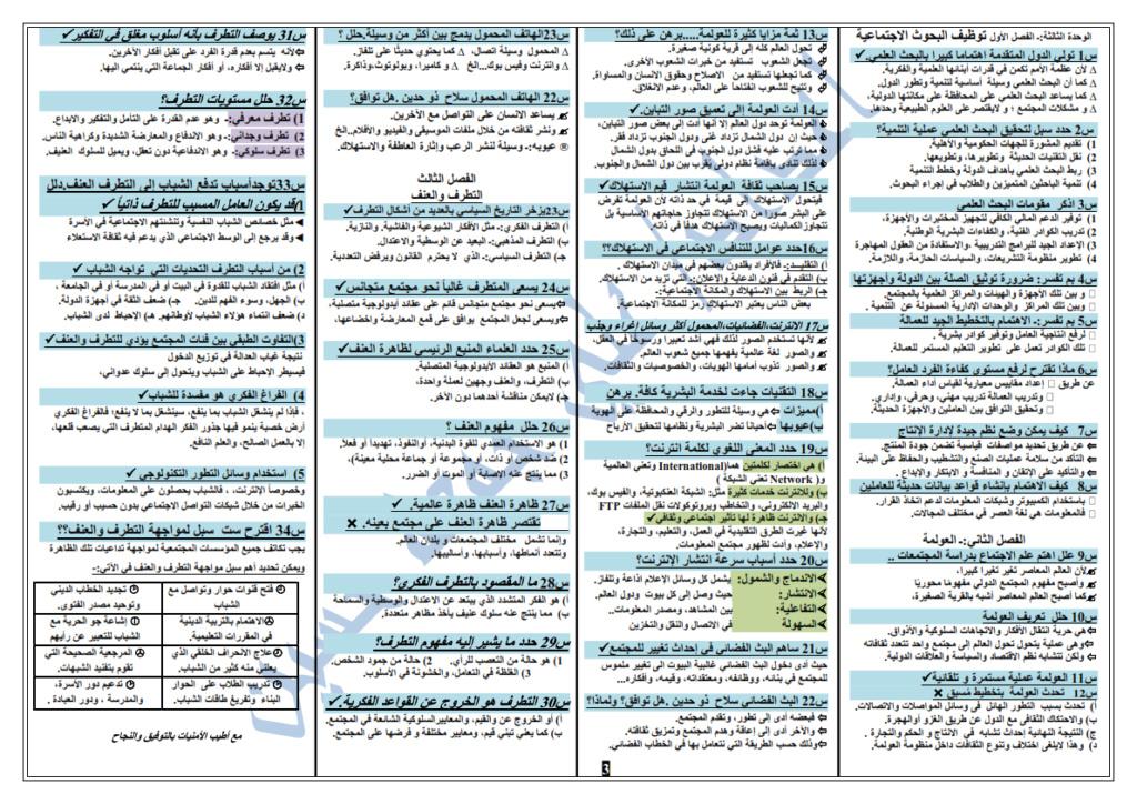 مراجعة اليوم السابع في علم الاجتماع للثانوية العامة 2021 Ayo_ao38