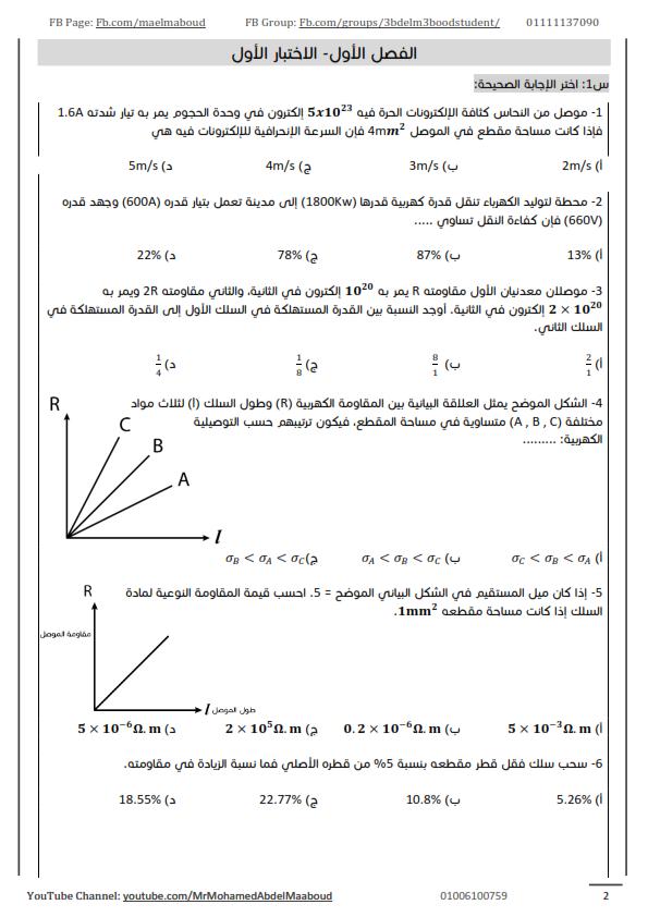 """أسئلة الفصل الاول فيزياء الثانوية العامة """"نظام جديد"""" بالاجابات أ/ محمد عبد المعبود Ayo_ao41"""
