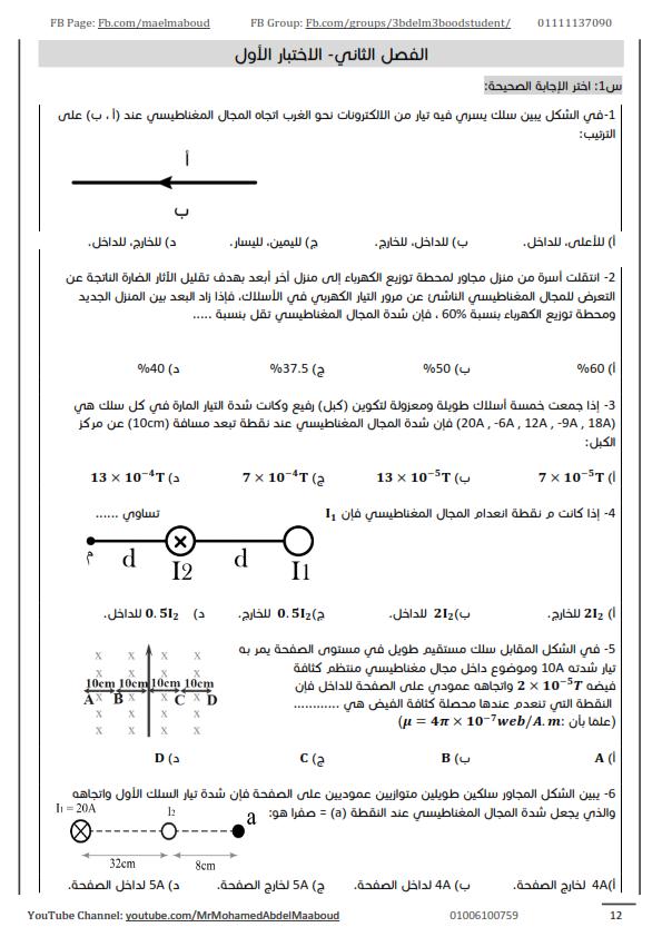 """أسئلة الفصل الثاني فيزياء الثانوية العامة """"نظام جديد"""" بالاجابات أ/ محمد عبد المعبود Ayo_ao42"""
