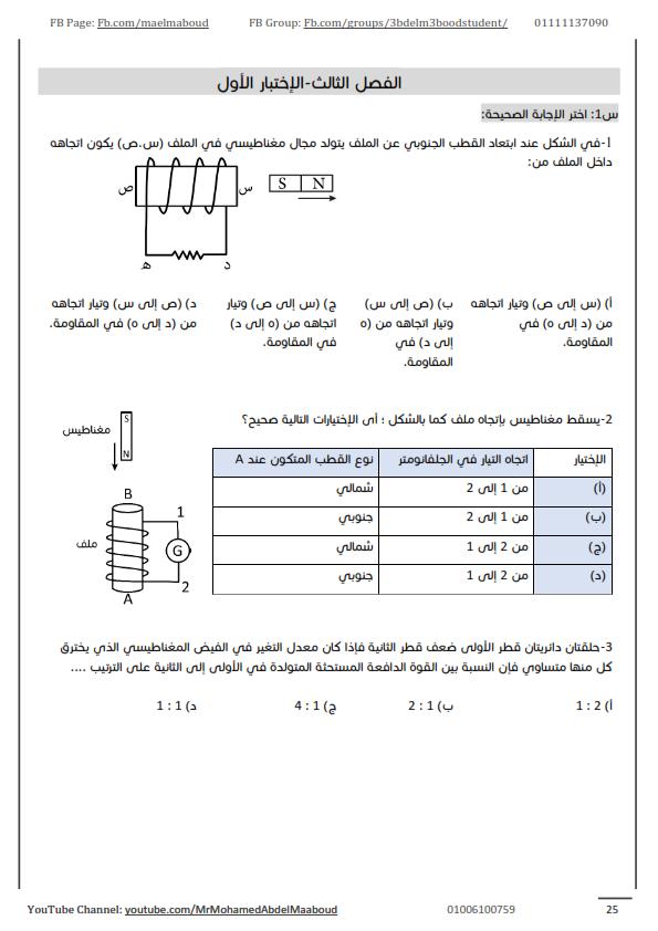 """مراجعة الفصل الثالث فيزياء الثانوية العامة """"نظام جديد"""" بالاجابات أ/ محمد عبد المعبود Ayo_ao43"""