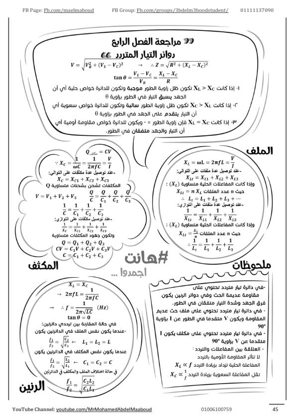 """مراجعة الفصل الرابع فيزياء الثانوية العامة """"نظام جديد"""" بالاجابات أ/ محمد عبد المعبود Ayo_ao44"""