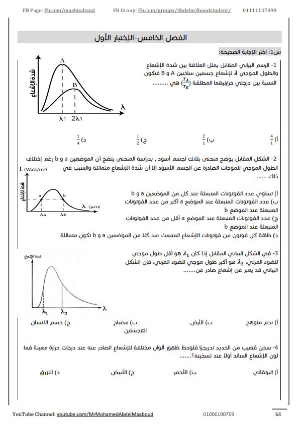 مراجعة الفيزياء الحديثة بالاجابات أ/ محمد عبد المعبود Ayo_ao46